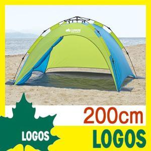 テント ロゴス LOGOS Q-TOP フルシェード 200 簡易サンシェード ドーム型ビーチパラシェード スクリーンタープ ミニ日よけ 日除け 簡単組立て 送料無料|ys-prism