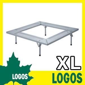 囲炉裏テーブル ロゴス LOGOS 囲炉裏テーブルLIGHT XL