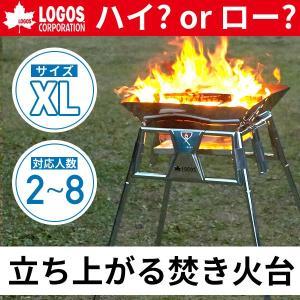 バーベキューグリル ロゴス LOGOS LOGOS KAGARIBI XL バーベキューコンロ BBQコンロ グリル コンロ 調理器具 BBQグリル 焚火台 焚き火台 送料無料|ys-prism