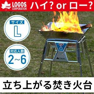 バーベキューグリル ロゴス LOGOS LOGOS KAGARIBI L バーベキューコンロ BBQコンロ グリル コンロ 調理器具 BBQグリル 焚火台 焚き火台 送料無料|ys-prism