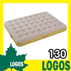 どこでもオートベッド130 エアベッド キャンプベッド エアマット エアマットレス LOGOS ロゴス 電動 自動 電池式 収納バッグ付き 極厚ベッド 厚め 送料無料|ys-prism