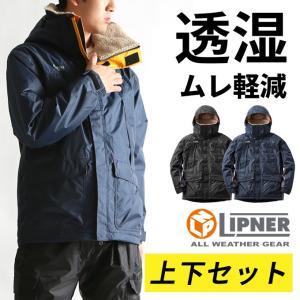 防寒着 上下セット メンズ 防寒 防水 バイク 自転車 上下 防水防寒スーツ 釣り 登山 作業着 作業服 極寒 ジャケット パンツ カッパ レインウェア ロゴス LOGOS|ys-prism