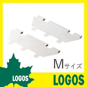 ロゴス LOGOS チャコールデバイダーM for ピラミッド(2pcs) 火床仕切り板 ピラミッドTAKIBI M専用 2個セット 二個セット アウトドア キャンプ バーベキュー|ys-prism