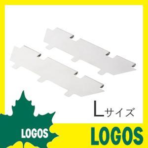 ロゴス LOGOS チャコールデバイダーL for ピラミッド(2pcs) 火床仕切り板 ピラミッドTAKIBI L専用 2個セット 二個セット アウトドア キャンプ バーベキュー|ys-prism