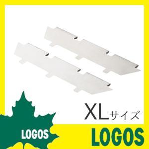 ロゴス LOGOS チャコールデバイダーXL for ピラミッド(2pcs) 火床仕切り板 ピラミッドTAKIBI XL専用 2個セット 二個セット アウトドア キャンプ バーベキュー|ys-prism