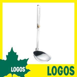 ロゴス LOGOS フォールディングレードル 調理器具 お玉 おたま 調理道具 アウトドア用品 ステンレス製 キャンプ バーベキュー BBQ シンプル おしゃれ レジャー|ys-prism