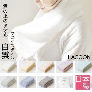 『白雲(HACOON)フェイスタオル 箱入れギフト』  タオル たおる フェースタオル おしゃれ 可愛い かわいい シンプル 今治 ふわふわ 綿 コットン 贈り物|ys-prism