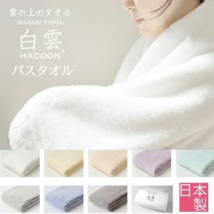 『白雲(HACOON)バスタオル』  バスタオル たおる スポーツタオル コットンタオル おしゃれ 今治 綿 オーガニック 上質 日本製 柔らかい ふわふわ ギフト|ys-prism