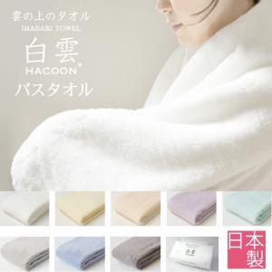 『白雲(HACOON)バスタオル 箱入れギフト』  バスタオル たおる スポーツタオル おしゃれ 今治 綿 コットン オーガニック 上質 日本製 柔らかい ふわふわ|ys-prism