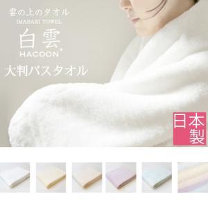 『白雲(HACOON)大判バスタオル』  バスタオル たおる スポーツタオル おしゃれ 今治 綿 コットン オーガニック 上質 日本製 柔らかい ふわふわ ギフト 贈り物|ys-prism