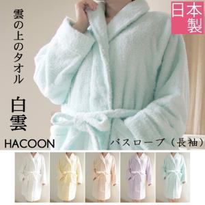 『白雲バスローブ 長袖タイプ』  バスローブ 部屋着 室内着 寝巻 ルームウェア おしゃれ 今治 綿 コットン 上質 日本製 柔らかい ふわふわ ギフト 贈り物|ys-prism