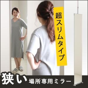 日本製 突っ張りミラー 幅30cm 全身鏡 壁面ミラー つっぱりミラー 全身ミラー おしゃれ 玄関 スリム 省スペース 薄型 つっぱり式 突っ張り式 リビン 送料無料 ys-prism