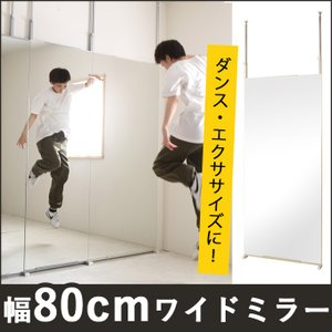日本製 突っ張りミラー 幅80cm 全身鏡 壁面ミラー つっぱりミラー 全身ミラー 大きい 壁掛け おしゃれ ダンス ワイド 店舗用 業務用 オフィス 薄型 送料無料|ys-prism