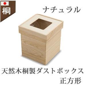 天然木桐製ダストボックス 正方形 ナチュラル ごみ箱 角型  桐製ゴミ箱 箪笥 たんす ダストボックス 木製ゴミ箱 桐ダストボックス 木製ダストボックス|ys-prism