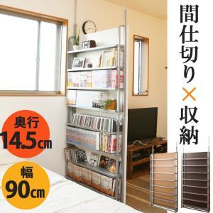日本製 突っ張り本棚 幅90cm 8段 本棚 書棚 突っ張りパーテーション つっぱりパーテーション 本収納 CDラック 目隠し 衝立て 間仕切り パネル 送料無料の写真