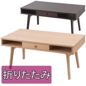 リビングテーブル 折り畳みテーブル 折りたたみテーブル 折り畳み式テーブル 木製 天然木 折りたたみ式 折れ脚 収納付き 引き出し付き ダークブラウン 店舗用|ys-prism