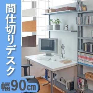 《日本製 送料無》 突っ張り 間仕切り パーテーション デスク 幅90cm パソコンデスク システムデスク 省スペース シンプル 棚付き 収納付き オフィス 幅90|ys-prism