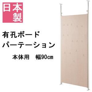 有孔ボードパーテーション 本体 幅90 パーテーション パーティション 衝立 ついたて つっぱり 突っ張り おしゃれ 日本製 国産 幅90cm スリム 省スペ 送料無料