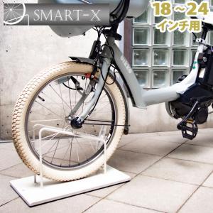 自転車スタンド スマートエックス 18インチ〜24インチ用 20インチ用 小径車用 子供 電動自転車...