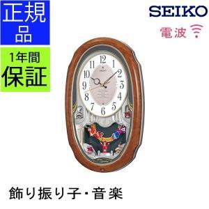 SEIKO セイコー 掛時計 電波時計 電波掛け時計 掛け時計 壁掛け時計 電波時計 飾り振り子時計 メロディー 音楽 おしゃれ ステップムーブメント 大きい アナログ|ys-prism