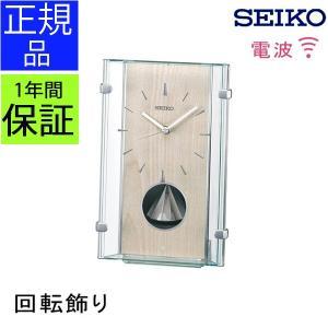 SEIKO セイコー 置時計 電波時計 電波置き時計 電波置時計 置き時計 回転飾り ステップムーブメント 数字なし 卓上 アナログ おしゃれ インテリア モダン|ys-prism