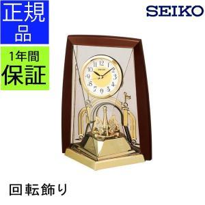 SEIKO セイコー 置時計 置き時計 置時計 置き時計 回転飾り クオーツ スイープムーブメント 連続秒針 静か アラビア数字 卓上 アナログ 電池式 おしゃれ モダン|ys-prism