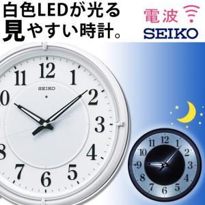 SEIKO セイコー 壁掛け時計 電波時計 電波掛け時計 掛け時計 見やすい おしゃれ ライト 光る シンプル 夜間点灯 連続秒針 スイープムーブメント ホワイトパール|ys-prism