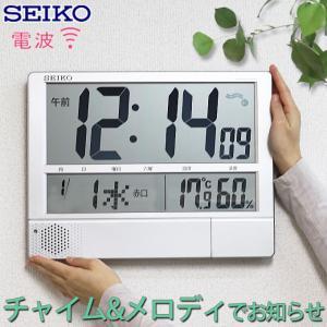 キンコンカンコン♪ 掛け時計 セイコー 電波時計 デジタル チャイム 壁掛け時計 置き時計 大きい文字 大型 温度計 湿度計 メロディ 音楽 カレンダー表示 SEIKO|ys-prism