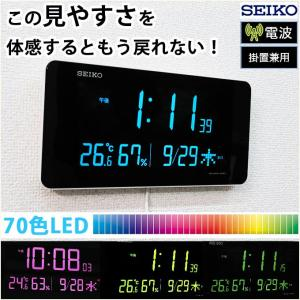 置き時計 デジタル時計 電波時計 おしゃれ セイコー 掛け時計 おしゃれ 壁掛け LED 電波置き時計 カレンダー 見やすい SEIKO|ys-prism