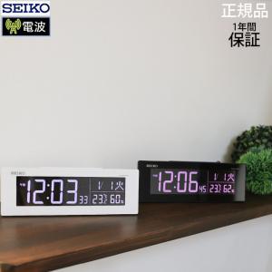 グラデーション可能 置き時計 デジタル時計 電波時計 おしゃれ セイコー LED 電波置き時計 カレンダー 見やすい SEIKO|ys-prism