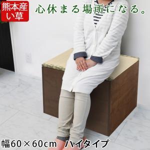 畳収納ユニット ハイ い草 幅60×60cm ブラウン 畳ユニット 収納ベンチ 収納スツール 収納畳 高床式 畳ボックス 畳ベンチ 畳ベッド 畳収納ボックス 腰掛け|ys-prism