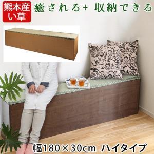 畳ベンチボックス い草 幅180×30cm 畳ユニット 畳収納ユニット 収納スツール 収納畳 高床式 畳ボックス 畳ベンチ 畳ベッド 畳収納ボックス 腰掛け|ys-prism