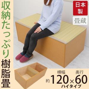 ユニット畳 高床式 畳収納ボックス 樹脂 120cm×60cm ハイ ナチュラル 小上がり 畳ユニット収納 畳収納ユニット|ys-prism