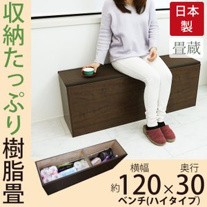 樹脂畳ベンチ 幅120×30cm ブラウン 畳ユニット 畳収納ユニット 収納スツール 収納畳 ユニット畳 高床式 畳ボックス 畳ベンチ 畳ベッド 畳収納ボックス 腰掛け|ys-prism
