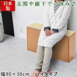 樹脂畳ベンチ 幅90×30cm ナチュラル 畳ユニット 畳収納ユニット 収納スツール 収納畳 ユニット畳 高床式 畳ボックス 畳ベンチ 畳ベッド 畳収納ボックス 腰掛け|ys-prism