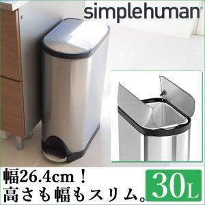 シンプルヒューマン ゴミ箱 30L ごみ箱 おしゃれ キッチン ステンレス 30リットル ふた付き ペダル 送料無料|ys-prism