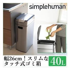 シンプルヒューマン ゴミ箱 40L ごみ箱 おしゃれ キッチン ステンレス 40リットル ふた付き 大容量 角型 送料無料|ys-prism