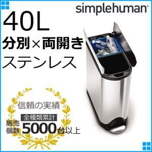 シンプルヒューマン ゴミ箱 40L ごみ箱 おしゃれ キッチン 分別 ステンレス 40リットル ふた付き ペダル 送料無料|ys-prism