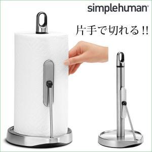 シンプルヒューマン キッチンペーパースタンド キッチンペーパーホルダー おしゃれ 片手 ステンレス|ys-prism