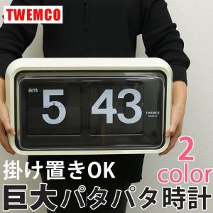 パタパタ時計 置き時計 置時計 壁掛け時計 掛け時計 twemco 見やすい おしゃれ レトロ アナログ 大型 大きい 店舗 プレゼント TWEMCO 送料無料 トゥエムコ|ys-prism