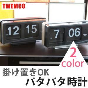 パタパタ時計 置き時計 レトロ 掛け時計 おしゃれ アナログ モダン 子供部屋 見やすい トゥエンコ 送料無料 トゥエムコ|ys-prism