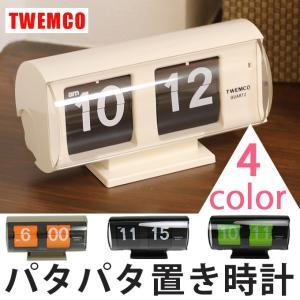 パタパタ時計 置き時計 置時計 おしゃれ レトロ モダン 見やすい ホワイト ブラック TWEMCO トゥエンコ プレゼント 男性 子供部屋 送料無料 トゥエムコ|ys-prism
