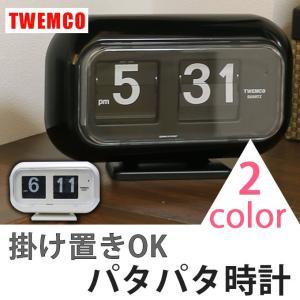 パタパタ時計 置き時計 置時計 掛け時計 壁掛け時計 見やすい レトロ アナログ ホワイト ブラック TWEMCO トゥエンコ プレゼント 男性 送料無料 トゥエムコ|ys-prism