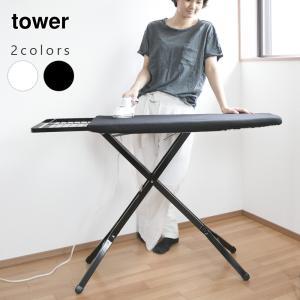 使い心地抜群の スタンド式アイロン台 tower タワー 山崎実業 アイロン台 スタンド式 おしゃれ 大きい 折りたたみ ハイタイプ ホワイト 白 黒 ブラック 送料無料 ys-prism