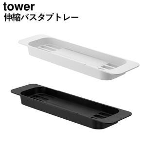 伸縮バスタブトレー タワー トレー トレイ テーブル 簡易テーブル バスタブトレイ 伸縮式 伸長式 浴槽上 バスルーム 浴室 収納 簡単設置 コンパクト ys-prism