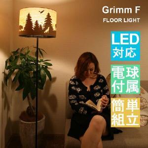 照明 照明器具 Grimn F スタンドライト スタンドランプ フロアランプ 間接照明 フロアライト インテリアライト led対応 北欧 おしゃれ オシャレ 送料無料|ys-prism