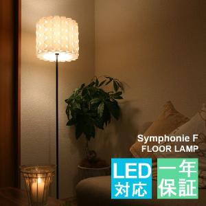 Symphonier スタンドライト スタンドランプ フロアライト フロアランプ 間接照明 照明器具 インテリアライト フロアスタンドライト led対応 北欧|ys-prism