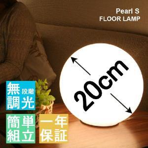 照明 パール S スタンドライト フロアライト 床 間接照明 40W ガラス スチール インテリア照明 インテリアライト 球体照明 おしゃれ|ys-prism