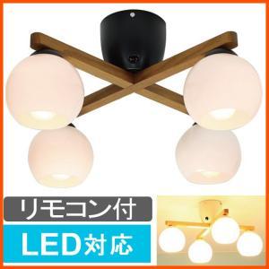 シーリングライト 照明 照明器具 天井照明 電気 ライト シーリングランプ 丸型 天然木 木製 ガラス 黒 白系 ナチュラル ブラウン 4灯 送料無料|ys-prism