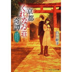 超☆限定サイン本『京都くれなゐ荘奇譚 呪われよと恋は言う』